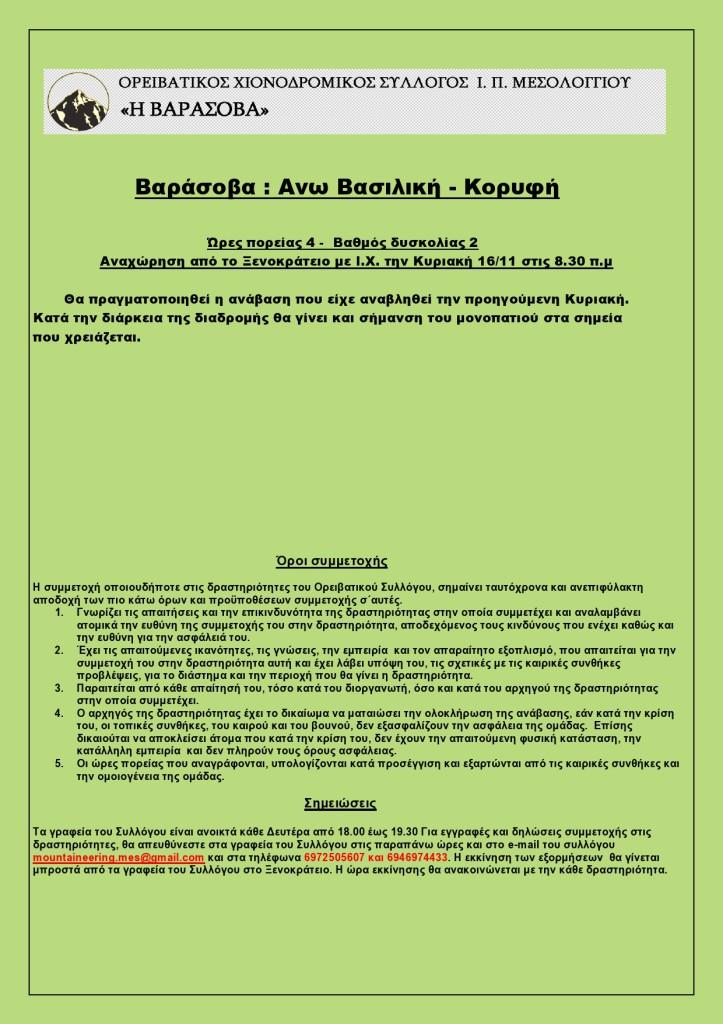 Ανακοίνωση δραστηριότητας-page0001  (1)