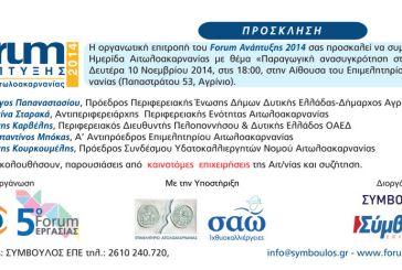 Forum Ανάπτυξης 2014