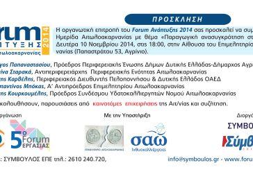 Ημερίδα Αιτωλοακαρνανίας του Forum Ανάπτυξης 2014