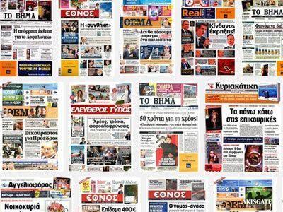 Διαβάστε τα πρωτοσέλιδα των κυριακάτικων εφημερίδων