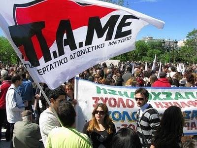 Το ΠΑΜΕ καλεί σε παράσταση διαμαρτυρίας στο ΙΚΑ