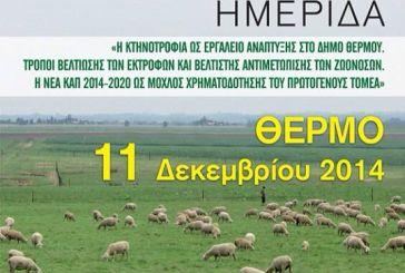 """""""Η κτηνοτροφία ως εργαλείο ανάπτυξης στο δήμο Θέρμου"""""""