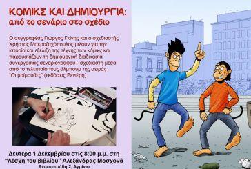 Κόμικς και δημιουργία
