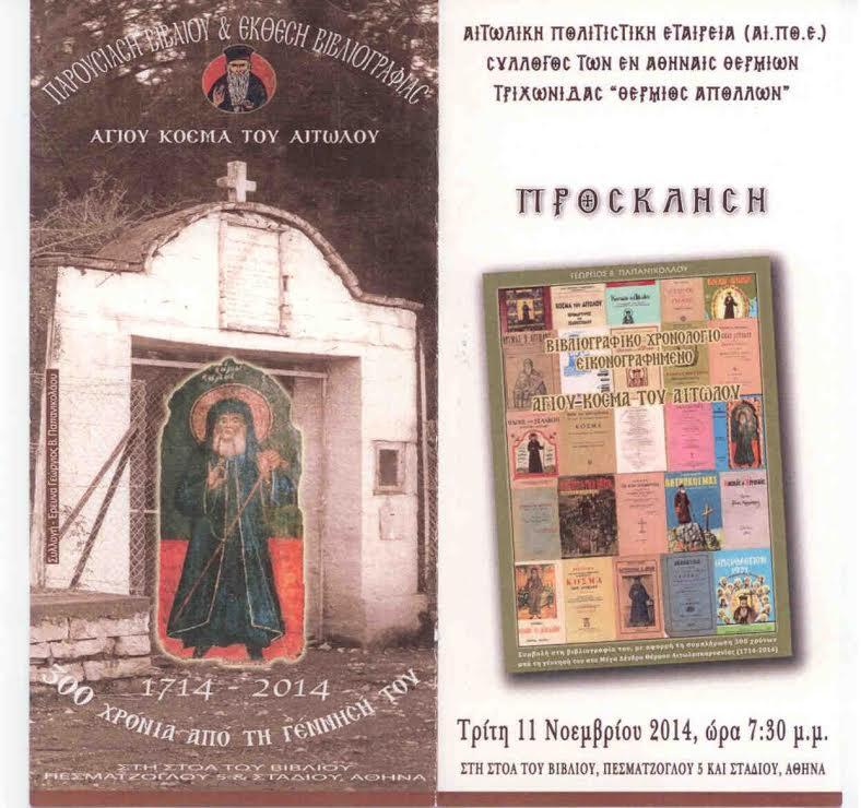 «Βιβλιογραφικό Χρονολόγιο εικονογραφημένο Άγιου Κόσμα του Αιτωλού»