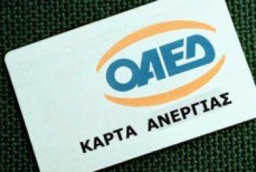 Απ' την Πρωταπριλιά η ηλεκτρονική ανανέωση της κάρτας ανεργίας του ΟΑΕΔ
