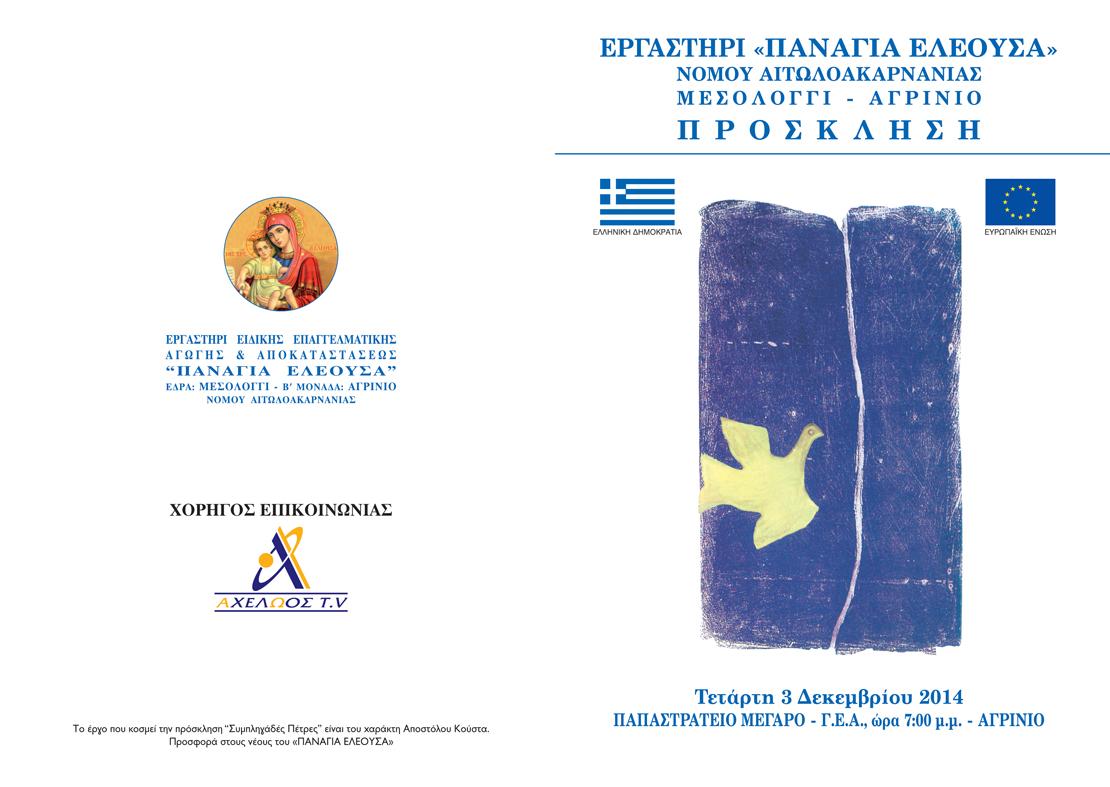 Εκδήλωση για τους αρχαιολογικούς θησαυρούς της Αιτωλοακαρνανίας