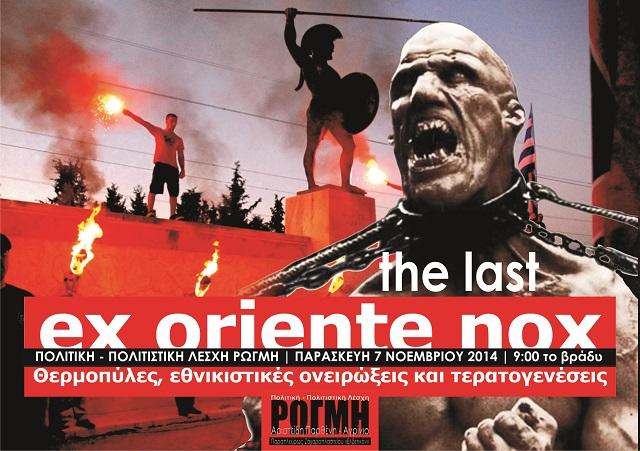 """Ολοκληρώνονται οι διαλέξεις """"ex oriente nox"""" στη """"Ρωγμή"""""""