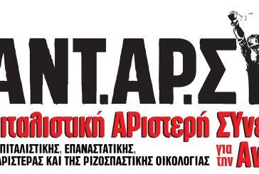 Αυτό είναι το ψηφοδέλτιο της ΑΝΤΑΡΣΥΑ στην Αιτωλοακαρνανία