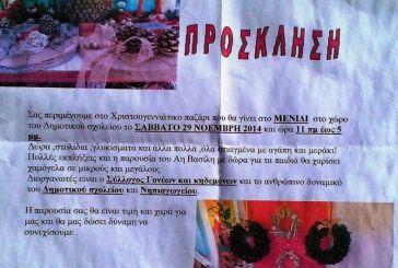 Χριστουγεννιάτικο παζάρι στο δημοτικό σχολείο Μενιδίου