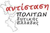 Αντίσταση Πολιτών Δυτικής Ελλάδας:  «Η κυβέρνηση να ακυρώσει τώρα τις άδειες καύσης βιορευστών στις Φυτείες!»