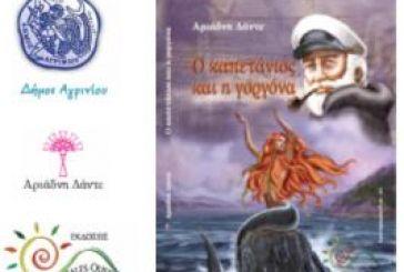 Παρουσίαση παιδικού παραμυθιού «Ο καπετάνιος και η γοργόνα»