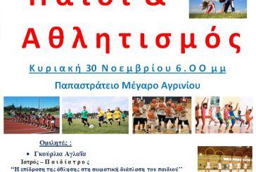 «Παιδί και αθλητισμός» θέμα ημερίδας στο Αγρίνιο