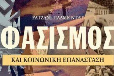 Παρουσίαση του βιβλίου «Φασισμός και Κοινωνική Επανάσταση» στη Βόνιτσα