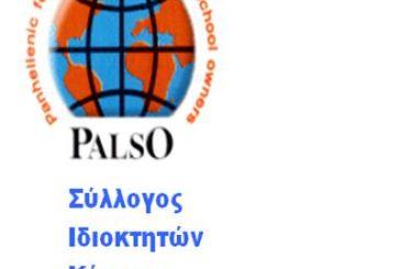 Απονομή πιστοποιητικών από τους Ιδιοκτήτες Κέντρων Ξένων Γλωσσών PALSO Αιτωλοακαρνανίας