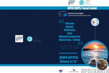 Υδάτινοι δρόμοι Ανάπτυξης στη Μακροπεριφέρεια Αδριατικής – Ιονίου