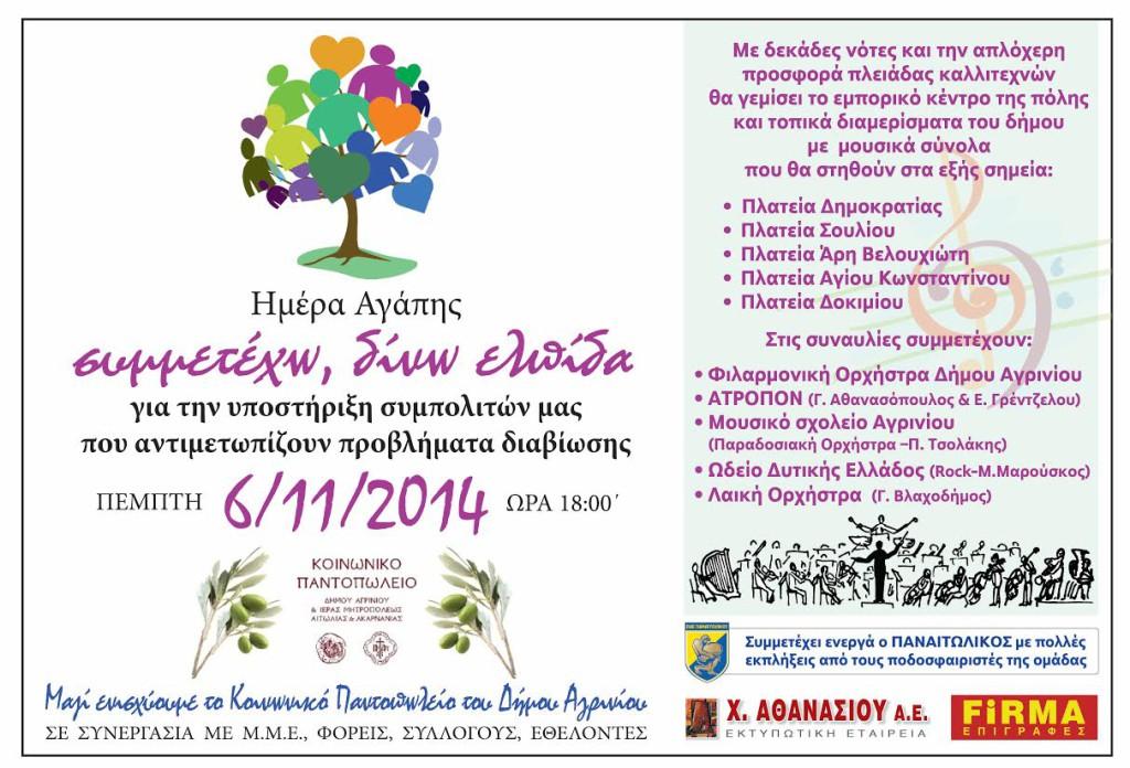 Μαζί ενισχύουμε το Κοινωνικό Παντοπωλείο του Δήμου Αγρινίου (video)