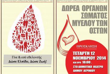 «Δωρεά οργάνων σώματος, δωρεά μυελού των οστών», θέμα εκδήλωσης