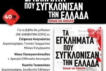 Το βιβλίο του Πάνου Σόμπολου παρουσιάζεται στο Αγρίνιο
