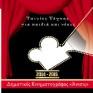 Γνωστοποιήθηκε από την Κοινωφελή Επιχειρηση Δήμου Αγρινίου το πρόγραμμα των...