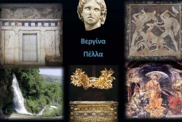 Διήμερη εκδρομή στη Μακεδονία από την Ιστορική-Αρχαιολογική Εταιρεία