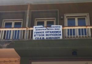 Παραμένουν πολλά τα προβλήματα στον ΓΟΕΒ Αχελώου