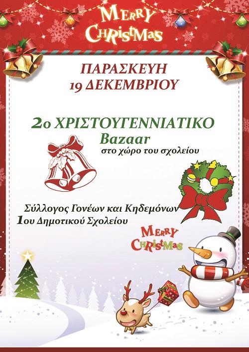 Χριστουγεννιάτικο bazaar στο 1o Δημοτικό Σχολείο Αγρινίου