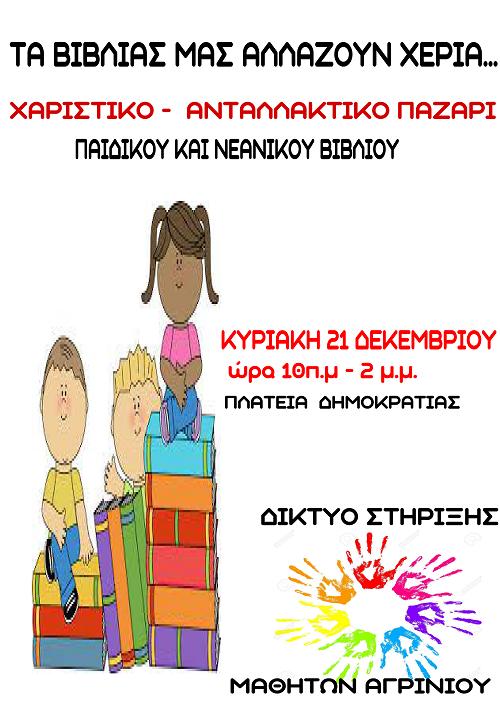 βιβλιο5(2)