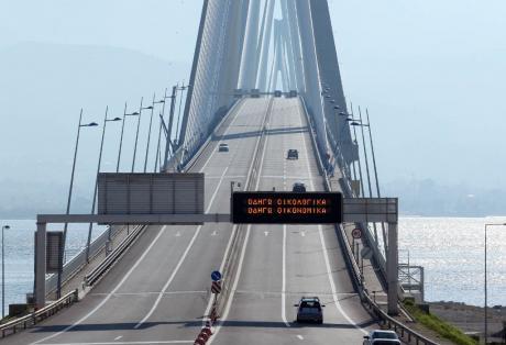 Γέφυρα Ρίου – Αντιρρίου:  Κάρτα «Μαζί» για το σαββατοκύριακο των εκλογών