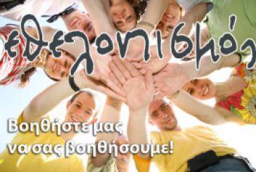 Αναδεικνύει τον εθελοντισμό ο δήμος Μεσολογγίου