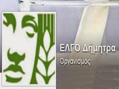 Μηδαμινή η πρόσληψη ερευνητών στον ΕΛΓΟ ΔΗΜΗΤΡΑ στη Δυτική Ελλάδα