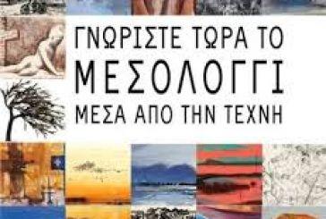 Συνεχίζεται το «ταξίδι» της έκθεσης «Γνωρίστε τώρα το Μεσολόγγι μέσα από την Τέχνη»