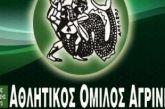 Γενική Συνέλευση για ανάδειξη νέου διοικητικού συμβουλίου στον ΑΟ Αγρινίου