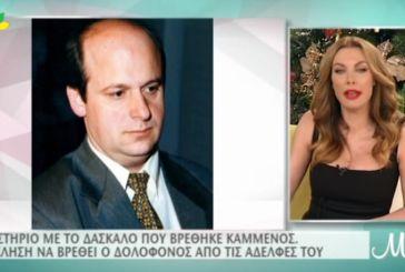 Δείτε το αποκαλυπτικό ρεπορτάζ για την υπόθεση Μέντζου