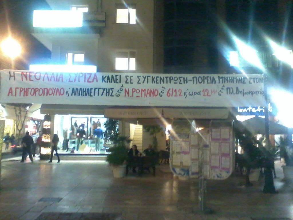 """Καταγγέλει την """"αποκαθήλωση"""" του πανό της η Νεολαία ΣΥΡΙΖΑ Αγρινίου"""