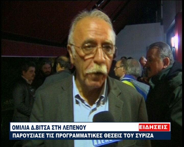 Εκδήλωση ΣΥΡΙΖΑ στη Λεπενού (video)