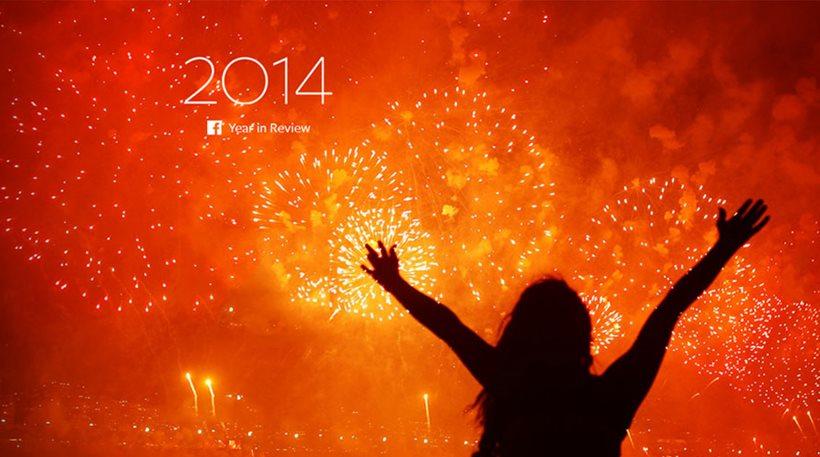 Facebook: Αυτά είναι τα δέκα δημοφιλέστερα θέματα του 2014