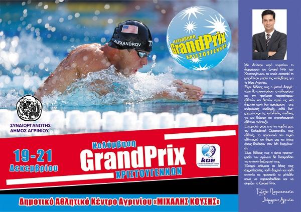 Xριστουγεννιάτικο Grand Prix κολύμβησης στο Αγρίνιο