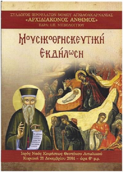 Ο Σύλλογος Ιεροψαλτών Αιτωλοακαρνανίας τιμά τον Άγιο Κοσμά