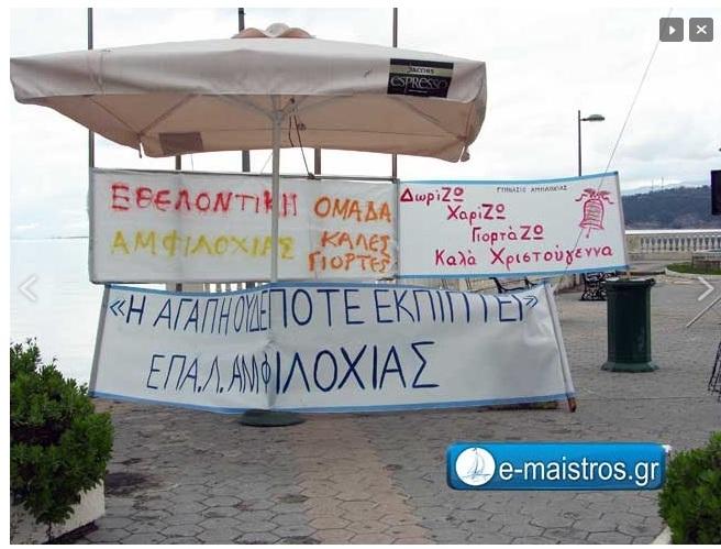agios_nikolaos_litaneia_15