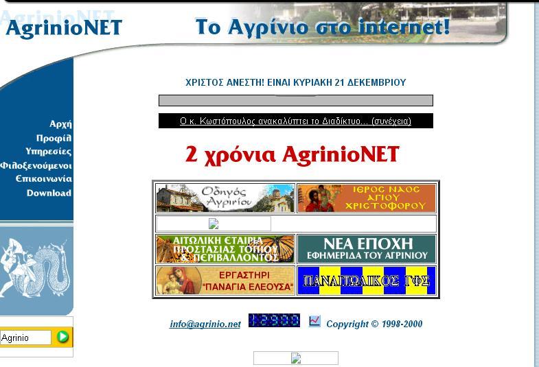 agrinionet2