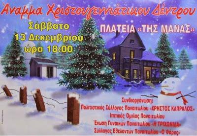 """Σήμερα η φωταγώγηση χριστουγεννιάτικου δέντρου στην """"Πλατεία της μάνας"""" Παναιτωλίου"""
