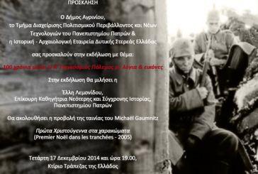 «100 χρόνια μετά: ο Α'  Παγκόσμιος πόλεμος με λόγια και εικόνες»