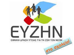 Ερώτηση ΣΥΡΙΖΑ για την συλλογή προσωπικών δεδομένων μαθητών μέσω του προγράμματος «ΕΥ ΖΗΝ»