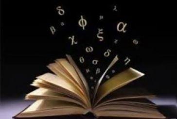 Eκδήλωση: «Η γλώσσα των νέων – Υπάρχει απειλή για τη γλώσσα μας;»