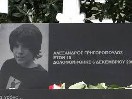 Καταλήψεις μαθητών τιμώντας τη μνήμη του Αλέξανδρου Γρηγορόπουλου