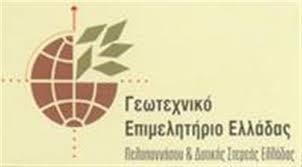 Συγκρότηση Προεδρείου Παραρτήματος ΓΕΩΤ.Ε.Ε. Πελοποννήσου & Δυτ. Στερεάς Ελλάδας