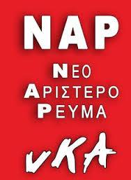 ΝΑΡ-Νκα Αγρινίου: Ο Δεκέμβρης δεν είναι θύμηση αλλά υπόσχεση
