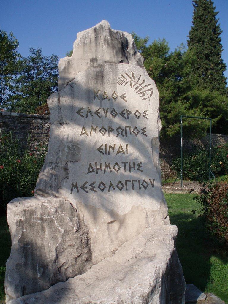 Εκδήλωση για την επέτειο της λύσεως της 1ης Πολιορκίας του Μεσολογγίου