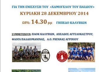 Εορταστική ποδοσφαιρική εκδήλωση για το «Χαμόγελο του Παιδιού»