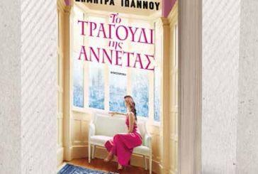 """Βιβλιοπαρουσίαση στο Αγρίνιο για """"Το τραγούδι της Αννέτας"""""""